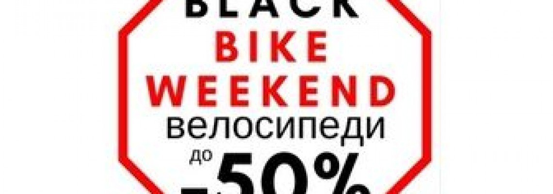 Black Bike Weekend в BGbike